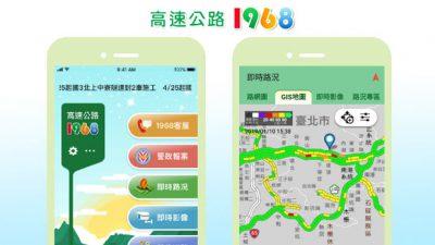 新版「高速公路1968」系統助您旅途一路大順暢!
