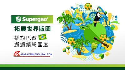 Supergeo拓展世界版圖 插旗巴西邂逅繽紛國度!