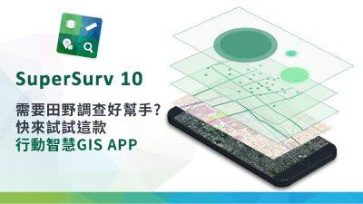 需要田野調查好幫手? 快來試試這款行動智慧GIS app!