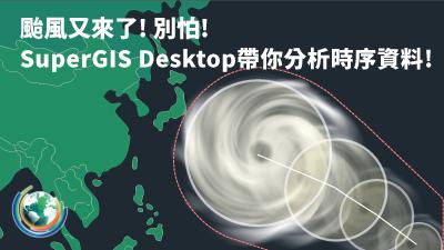 颱風又來了… 別怕 ! SuperGIS Desktop帶您分析時序資料 !