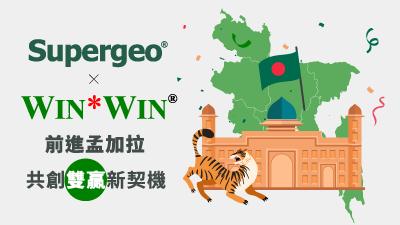 崧旭持續拓展南亞版圖!與孟加拉Win-Win結盟成為經銷新夥伴!