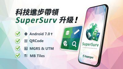 科技進步帶領SuperSurv升級!