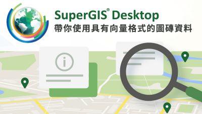 SuperGIS Desktop帶你使用具有向量格式的圖磚資料!