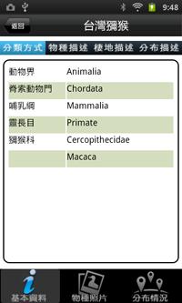 201204_CS_BioDB-App_5