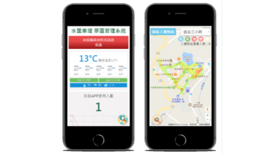 Sun Moon Lake National Scenic Area Administration offers a mobile tour guide app in Shueili Che-Cheng